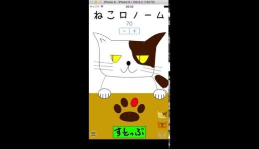 「ねこロノーム」iPhoneアプリを作りました。