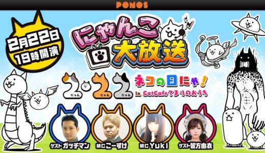 にゃんこ大放送!~2・22(にゃん・にゃんにゃん) ネコの日にゃ!~