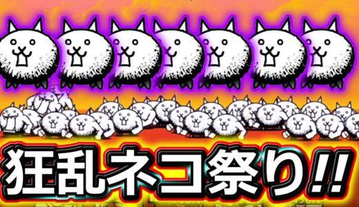〔にゃんこ大戦争〕狂乱のネコを大量生産!!これでエイリアン無双できるか!?
