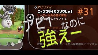 #31【城ドラ × にゃんこ大戦争】まだアビ1ネコだけど強くない?ネタリーグ!【MAYU | 城とドラゴン】