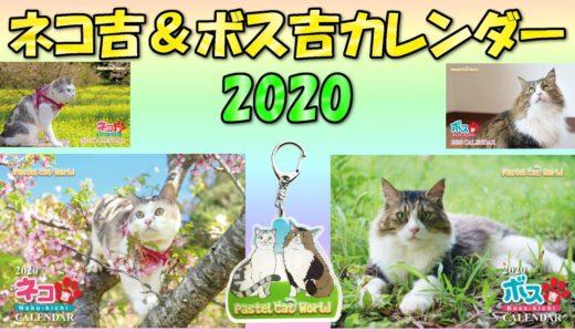 ネコ吉&ボス吉カレンダー2020予約開始のお知らせ