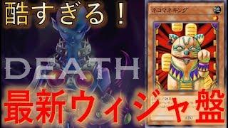 【最新ウィジャ盤】ネコマネキングで完全ロック! 先攻ロック型ウィジャ盤【遊戯王デュエルリンクス】【Yu-Gi-Oh! DUEL LINKS】