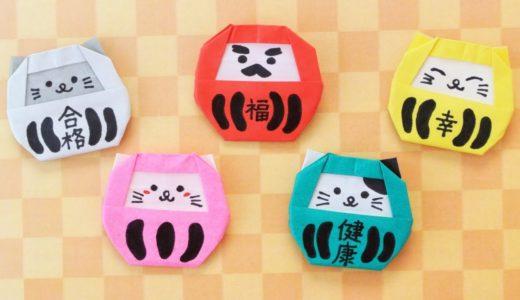 【折り紙】ねこだるまとだるまの作り方 [Origami] Cat Daruma and Daruma instructions