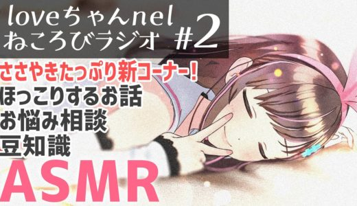 【ねこラジ】新コーナー、爆誕!! あの名セリフがささやきで!【loveちゃんnel #02】
