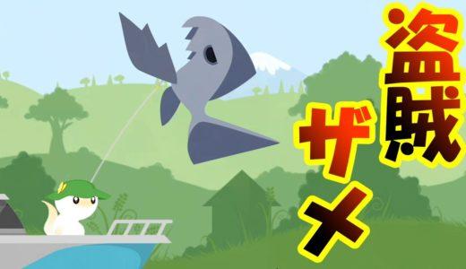 超凶悪な盗賊ザメを一本釣り!! ネコたんと巨大ザメの真剣勝負がこちら!! 猫ちゃんのサメ釣り生活再始動!! – cat gose fishing #8