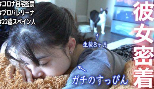 【密着24時】彼女とネコのコロナ自宅生活の様子を撮ってみた。🐱👼🏻