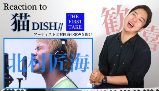 【DISH//(北村匠海) – 猫】俳優だからこそ!奇跡の歌声が『THE FIRST TAKE』に降臨【リアクション動画】